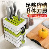 刀架 廚房用品多功能廚房置物架刀座刀具架菜廚房收納架「Chic七色堇」