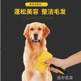 寵物梳毛刷狗狗梳子除毛刷薩摩耶金毛專用狗毛寵物梳大型犬去浮毛器用品神器 交換禮物