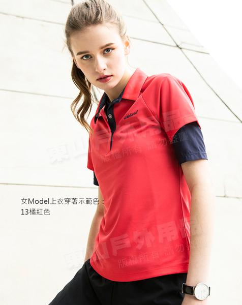 Wildland 荒野 0A71605-72深藍色 女涼感本布領短袖上衣 抗UV/涼爽散熱/吸濕快乾/POLO衫/團體服*