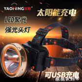 USB頭燈 LED頭燈強光太陽能USB充電野外應急手電筒釣魚夜釣3000米頭戴礦燈 薇薇家飾
