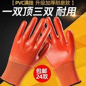 手套勞保耐磨工作男工地干活PVC滿掛全膠加厚橡膠防油膠皮防水冬 生活樂事館