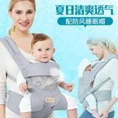 嬰兒背帶多功能四季通用前抱式初生新生兒寶寶背袋後背式夏季透氣 晴天時尚館