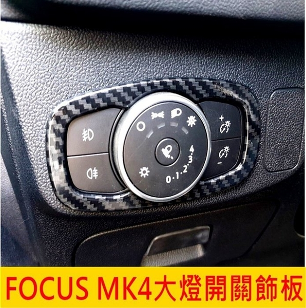 FORD福特【FOCUS MK4大燈開關飾板】福克斯 大燈調節面板 卡夢旋鈕配件 2019 FOCUS