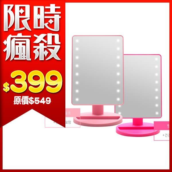 韓國 Coringco LED桌上型化妝鏡 一入 兩款供選☆巴黎草莓☆