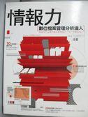【書寶二手書T1/財經企管_XCD】情報力-數位檔案管理分析達人_PCuSER