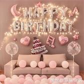 派對裝飾品-網紅成人生日布置場景派對趴體裝飾汽球主題套餐快樂驚喜七夕氣球 糖糖日繫