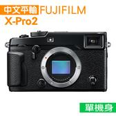 FUJIFILM X-Pro2 單機身(中文平輸)