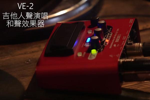 小叮噹的店 - 效果器 BOSS VE-2 人聲 和聲 主唱 Vocal Echo