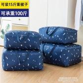 收納袋裝衣服棉被子收納袋子大號行李袋防水防潮家用衣物搬家打包整理袋 萊俐亞
