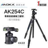 AOKA AK254C + KK33 1號四節反折腳架 專業版碳纖維三腳架套組 總代理公司貨保固六年 煙火季