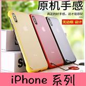 【萌萌噠】iPhone X XR Xs Max 6 7 8 SE2 創意無邊框設計 原機手感殼 四角防摔防指紋手機殼 自帶指環扣