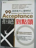 【書寶二手書T5/行銷_NPX】拒絕到點頭-洞悉客戶心理99式_陳金國作