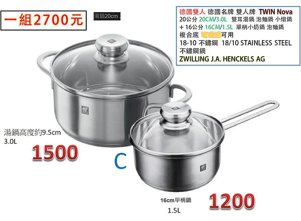 德國雙人牌 ZWILLING Nova 20公分/3公升湯鍋 雙耳湯鍋+16公分/1.5公升單柄鍋 複合底 10-18不銹鋼