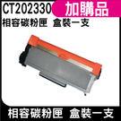 Fuji Xerox CT202330 黑色 相容碳粉匣 盒裝x1