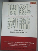 【書寶二手書T1/溝通_NMH】關鍵對話-活用溝通技巧營造無往不利的事業與人生_凱瑞.派特森
