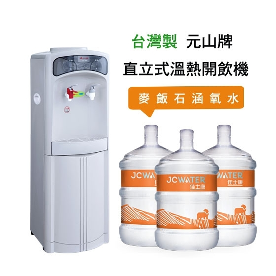 桶裝式直立溫熱飲水機+20桶麥飯石涵氧水(20公升)