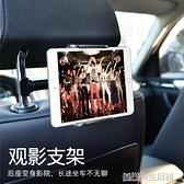 車載手機架汽車支架後排車用iPad娛樂平板電腦後座椅多功能通用型