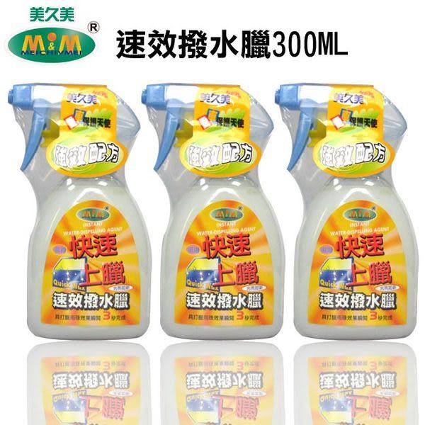 【超值 12件組】美久美 速效撥水臘300ML 專業美容保養 烤漆 護蠟 阻隔酸雨汙垢【DouMyGo汽車百貨】