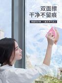 擦玻璃器雙面擦高樓家用雙層擦窗神器清潔清洗窗戶工具刷刮搽強磁 LannaS