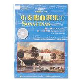 小叮噹的店- GP671《尼爾斯》小奏鳴曲選集1(樂譜+CD)