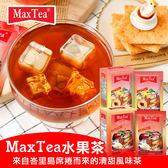 印尼 MAX TEA 美詩水果茶 23gx5包 團購 美詩 水蜜桃 甜桃 白桃 即溶 115g 水果茶