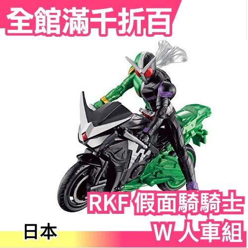 日版 BANDAI RKF 假面騎士 W 人車組 內附W人偶一隻+專屬機車一台 CP值高 【小福部屋】