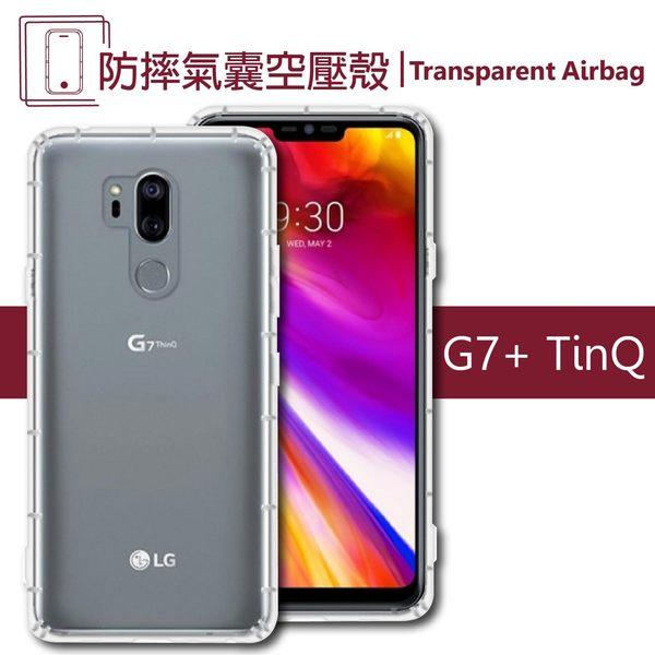 LG G7+ G7plus TinQ 空壓殼 氣墊保護套 防摔軟殼 TPU透明套