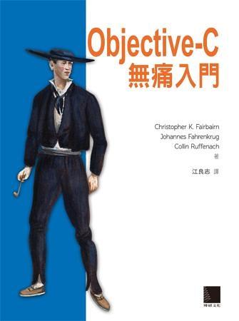 (二手書)Objective-C無痛入門(Objective-C Fundamentals)