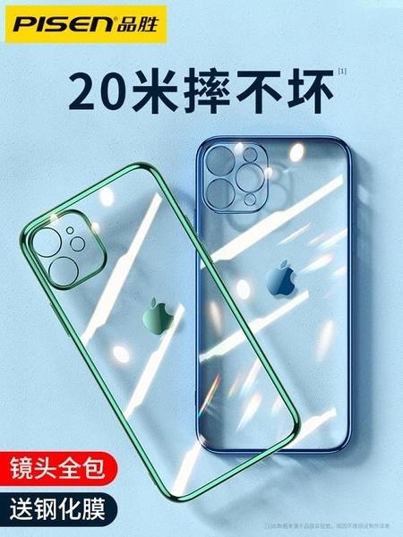 品勝iPhone12手機殼適用蘋果11Pro Max透明防摔超薄攝像頭保護套硅膠軟殼mini外殼鏡頭12P全包潮 宜品