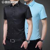 短袖襯衫 襯衫男短袖修身商務休閒寸衫男士新款韓版潮流帥氣青年白襯衣夏季 繽紛創意家居