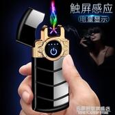 happy防風usb充電打火機雙電弧創意個性男士激光定制送男友禮物潮 名購居家