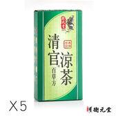 【衛元堂】清官百草茶(30包/盒)X5盒