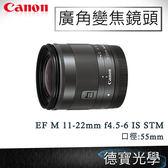 Canon EF-M 11-22mm f/4-5.6 IS STM  買再送Marumi 保護鏡+偏光鏡 超廣角 公司貨 M3 M5 M6 M100