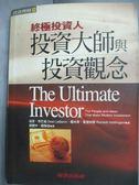 【書寶二手書T6/投資_LHS】投資大師與投資觀念_迪恩‧李巴倫,羅米希,韋提林根