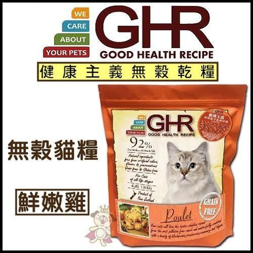 *WANG*GHR健康主義無榖乾糧AD401【無榖貓糧-鮮嫩雞】1.81KG
