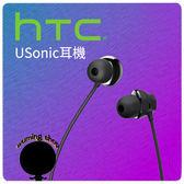 原廠 HTC USonic 高音質 耳機 線控 Type-C Hi-Res U11 U Ultra U Play 10 EVO 『無名』 M11101