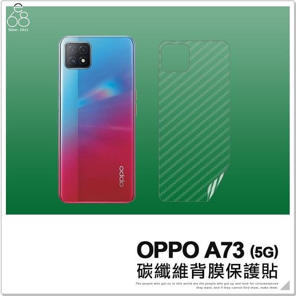 OPPO A73 5G 碳纖維背膜 軟膜 手機 背貼 後膜 保護貼 機身保護貼 造型 保護膜 背面保護貼