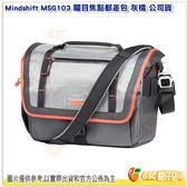 Mindshift Exposure 15 MSG103 矚目焦點郵差包 灰橘 公司貨 適15吋筆電 側背包 MS103