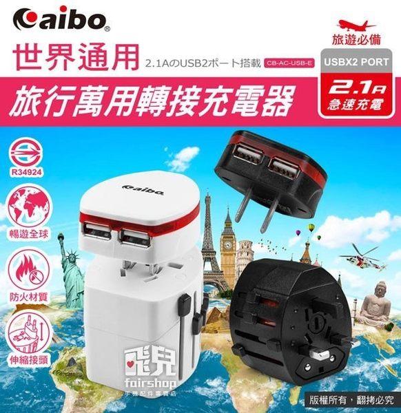 【妃凡】全球旅行通用 Aibo CB-AC-USB-E 伸縮式轉接充電器 附分離式雙USB充電埠 轉接頭/插頭/插座