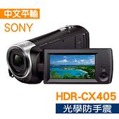 SONY 數位攝影機HDR-CX405(中文平輸)-送128G卡+副電+座充+包+中腳+筆+帶+大清+硬保