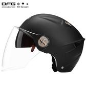 全館83折DFG電動電瓶摩托車頭盔男女士通用夏季防曬輕便式防紫外線安全帽