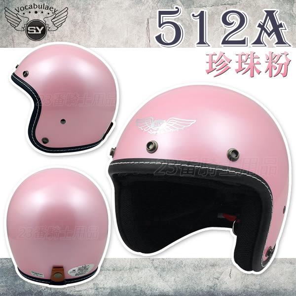 【SY 512 素色 半罩 復古帽 珍珠粉 安全帽 】內襯全可拆、贈鏡片