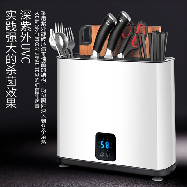 筷子消毒機家用小型刀具砧板烘干器智能菜板紫外線消毒刀架錢夫人小舖