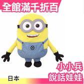 【小福部屋】【Bob】日本 迪士尼 小小兵 說話娃娃 卡通神偷奶爸【新品上架】