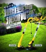 電動割草機家用小型草坪修剪機打草機 庭院剪草機除草機 WD