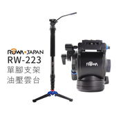 【EC數位】 ROWA JAPAN RW-223 單腳支架油壓雲台 專業油壓雲台單腳支架 婚攝 商攝 錄影