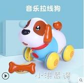 玩具狗狗走路會唱歌音樂拉線狗1-2周歲男女孩寶寶電動兒童玩具『小淇嚴選』