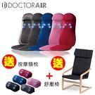 加碼贈按摩頸枕+舒壓椅【日本DOCTOR AIR 】3D按摩椅墊 (MS-001+MP-001)