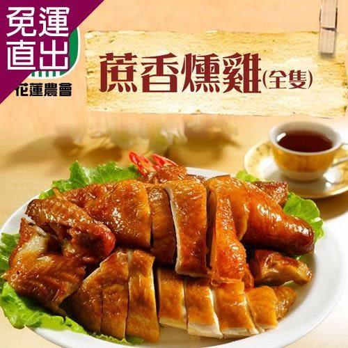 花蓮市農會 蔗香燻雞(1.2-1.3kg/隻)x2隻【免運直出】