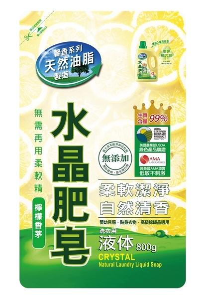南僑水晶肥皂洗衣液体補充包